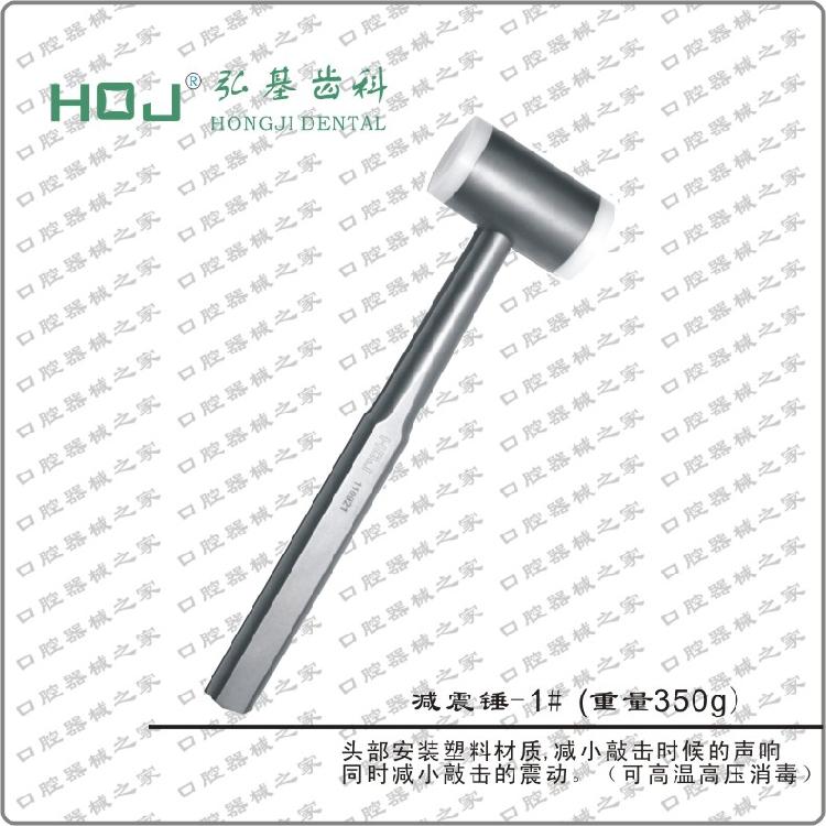 弘基 口腔种植器械 不锈钢减震锤 2 200克图片
